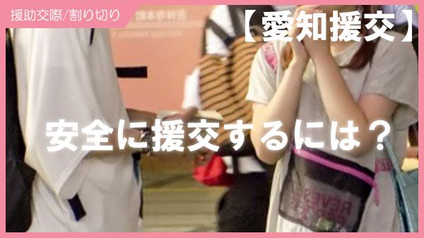 愛知県で安全に援交するためには?