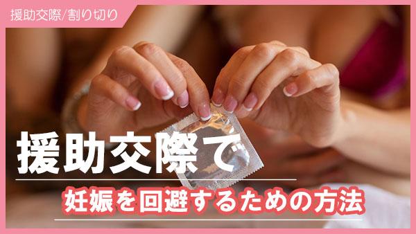 援助交際で妊娠を回避するための方法