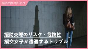 【女子向け】援助交際のリスク・危険性!援交女子が遭遇するトラブル