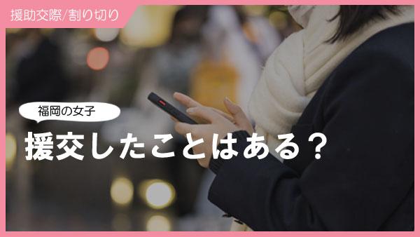 福岡の援交したことがある女子を調査