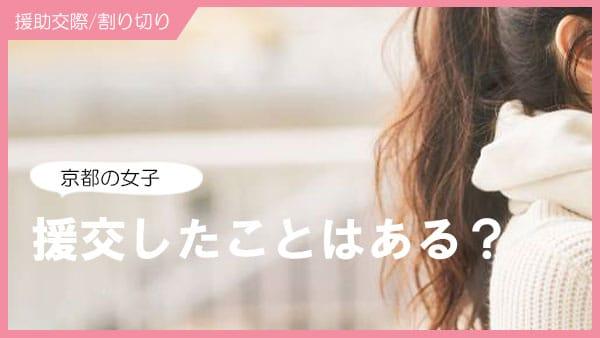京都の女子 援交ししたことはある?