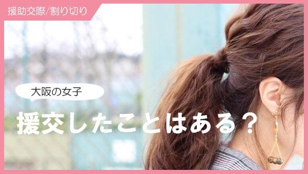 大阪の女子 援交したことある?