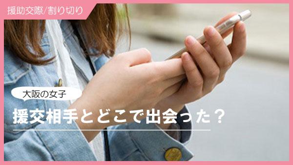 大阪で援交相手とどうやって出会うの?安全に援交相手を探す方法3選