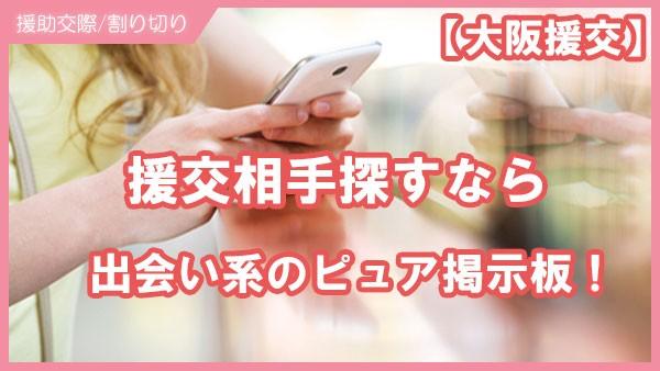 大阪で援交相手探すなら出会い系のピュア掲示板!