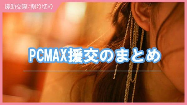 PCMAX援交のまとめ