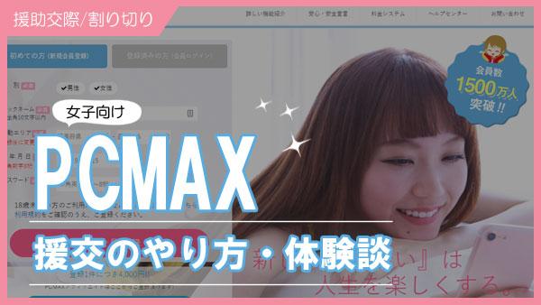 PCMAX 割り切り 援交 女子 口コミ