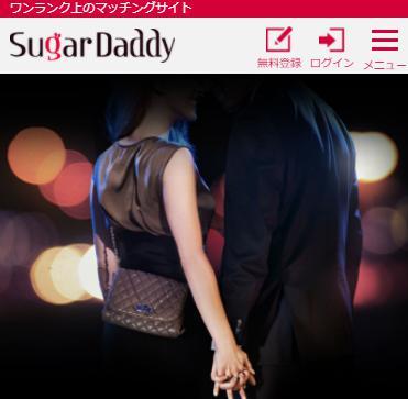 Sugar Daddy(シュガーダディ)