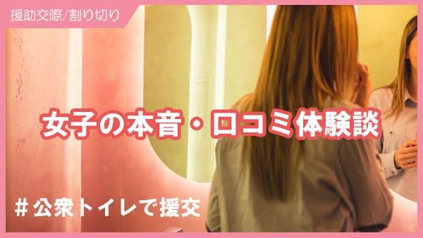公衆トイレで援交をしてる女子の本音・口コミ体験談