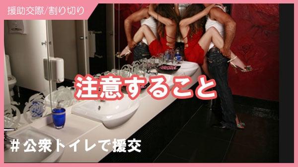 公衆トイレで援交するときの女子が注意すること