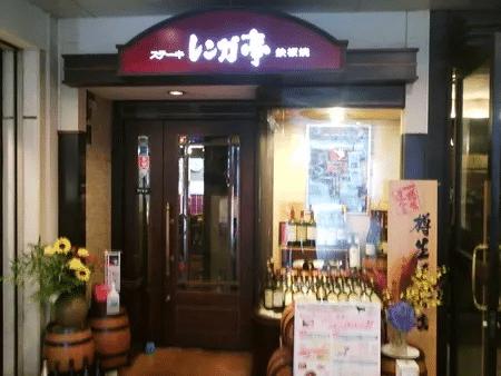 上通レンガ亭 熊本
