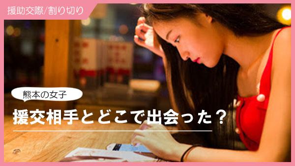 熊本で援交相手を探す方法