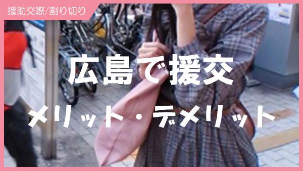 広島 援交 メリット・デリメット