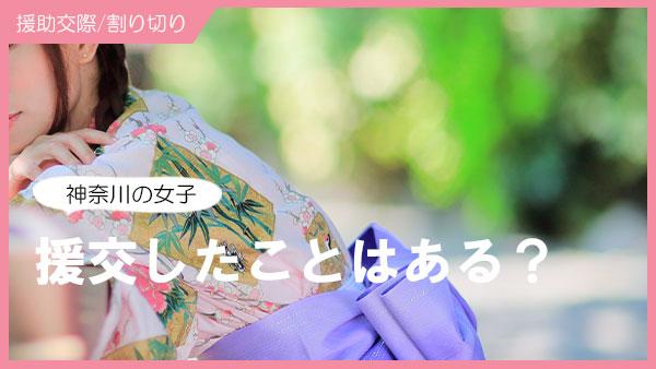 神奈川で援交したことがある女子