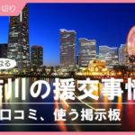 神奈川 援交 相場 口コミ 募集掲示板