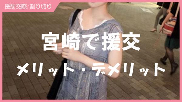 宮崎 援交 メリット・デリメット