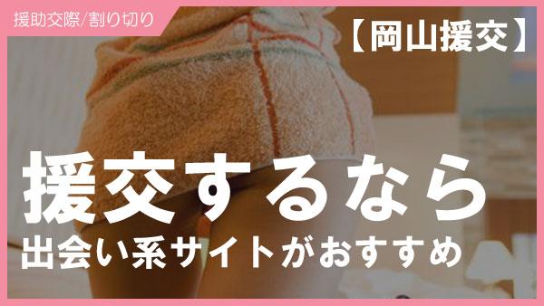岡山で援交するなら出会い系サイトがおすすめ