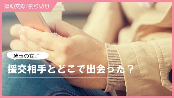 埼玉で援助交際の太客を見つけるためにはどうしたらいい?