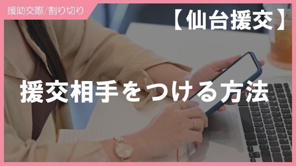 仙台で援交相手をつける方法