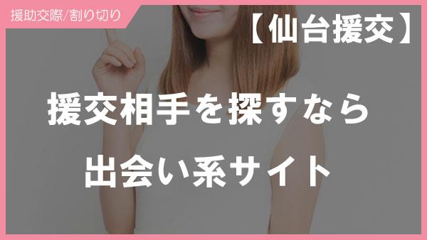 仙台で援交相手を探すなら出会い系サイトがおすすめな理由