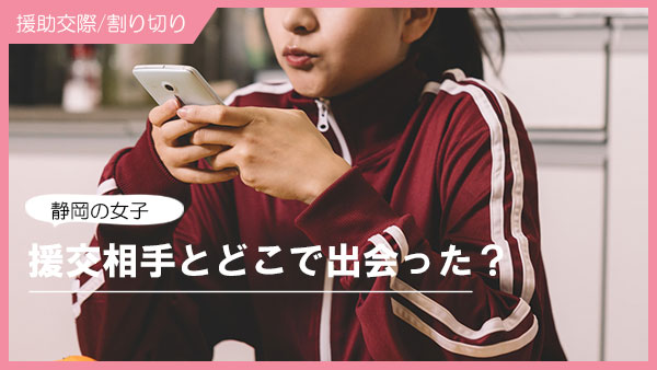 静岡で援交相手のパパを見つける方法を3つ紹介