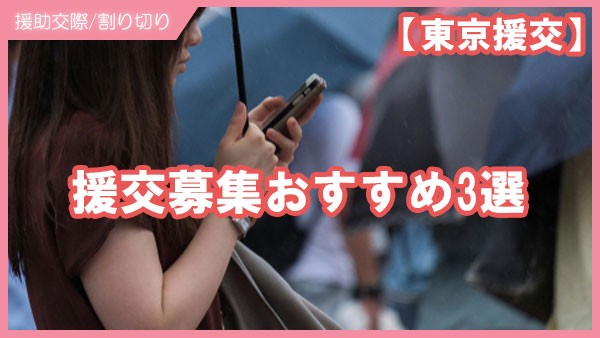 東京で援交募集するならどれがおすすめ?援交する方法3選