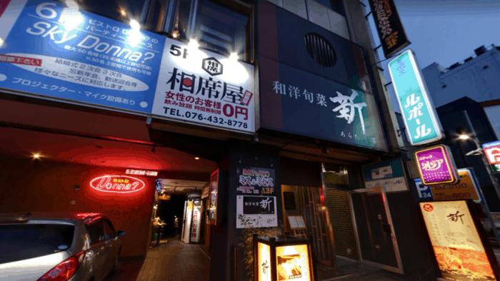 相席屋 富山駅前店