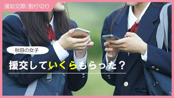 秋田でも出会える!簡単に援助交際相手を見つける3つの方法