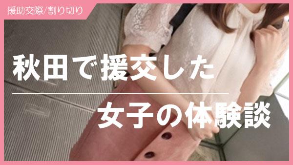 リアルな状況を知ろう!秋田で援助交際をした人の体験談