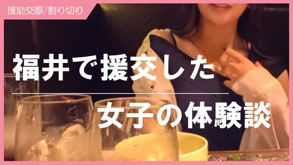 福井で実際に援交をして稼いでいる女性達の声(体験談)