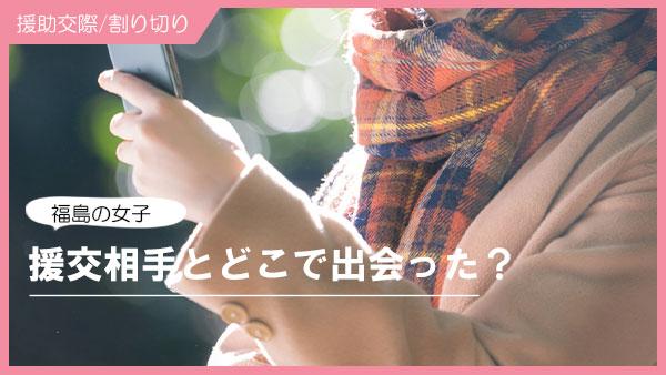 福島で援交するならどこで相手と出会える?簡単に見つける方法3選