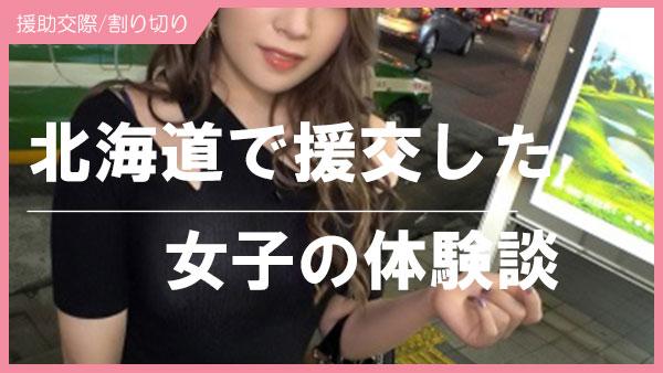 北海道で援交したことがある女子の体験談
