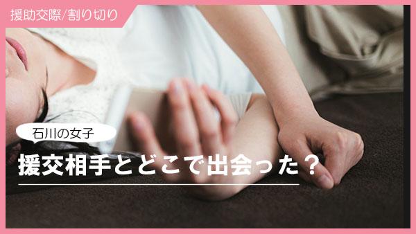 石川(金沢)で援交の相手を探す方法3選