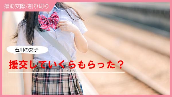 石川の援助交際相場(本番ならいくら貰える?)