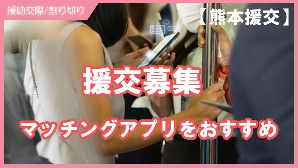 熊本で援交募集でマッチングアプリをおすすめの理由