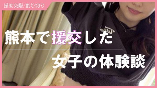 熊本で実際に援交した女子の口コミ・体験談