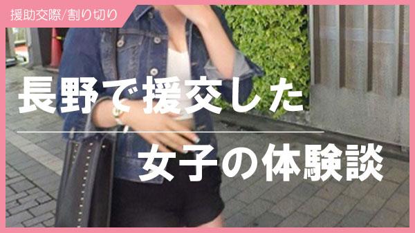 長野県での援交の体験談