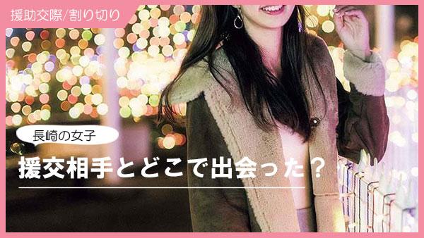 長崎で援交相手と出会いたいならどうすればいい?