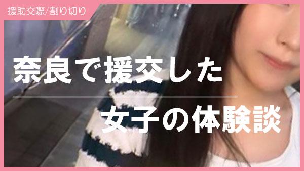 奈良で実際に援助交際を経験した女性の声(体験談)
