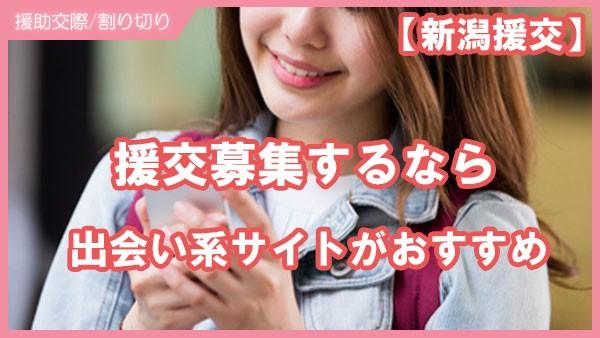 新潟で援交募集するなら出会い系サイトがおすすめの理由