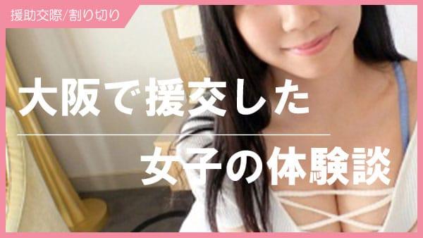 大阪で援交している女子の口コミ・体験談
