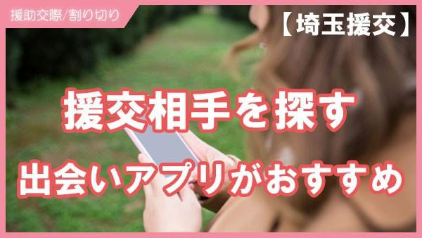 埼玉県で援交相手を探すために出会いアプリがおすすめ
