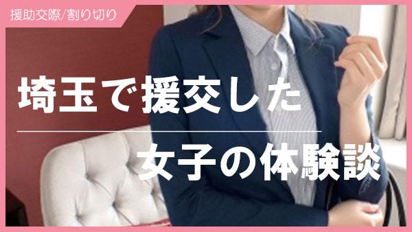 埼玉での援交した女子の体験談