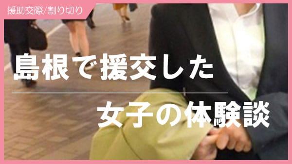 島根で援交した女性の体験談