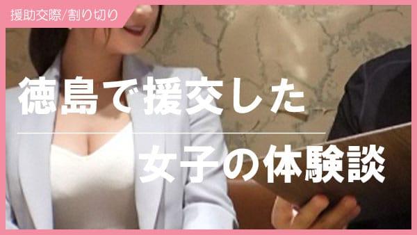 徳島で実際に援交をしてる女子の体験談を見てみよう