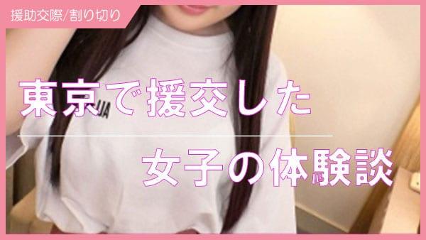 東京で援交したことがある女子の体験談・口コミ
