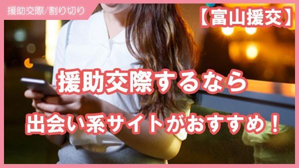 富山で援助交際するなら出会い系サイトがおすすめ!