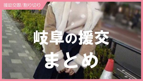 岐阜県は援助交際活のホットスポットです!