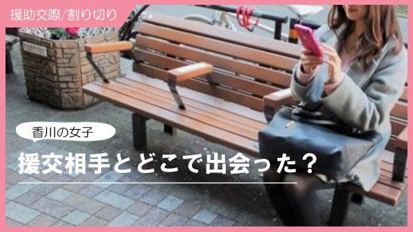 香川で援交相手を見つけるにはどうすればいい?