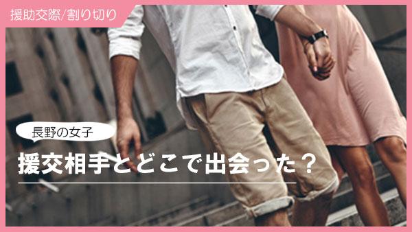 長野で援交相手を探す方法3つ