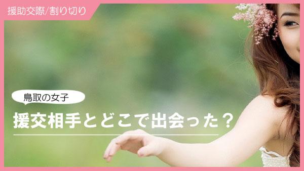 鳥取で援交相手をつける3つの方法
